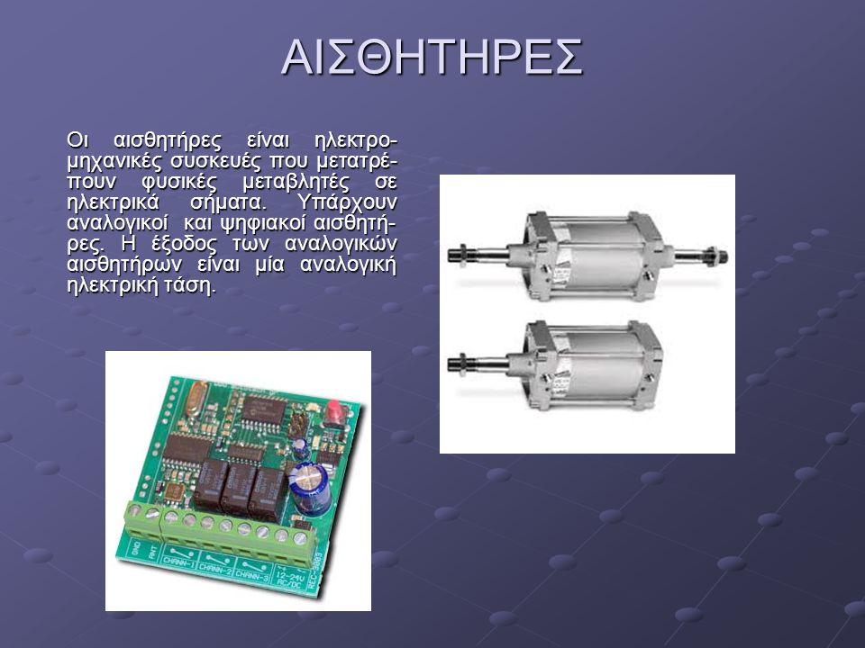 ΑΙΣΘΗΤΗΡΕΣ Οι αισθητήρες είναι ηλεκτρο- μηχανικές συσκευές που μετατρέ- πουν φυσικές μεταβλητές σε ηλεκτρικά σήματα. Υπάρχουν αναλογικοί και ψηφιακοί