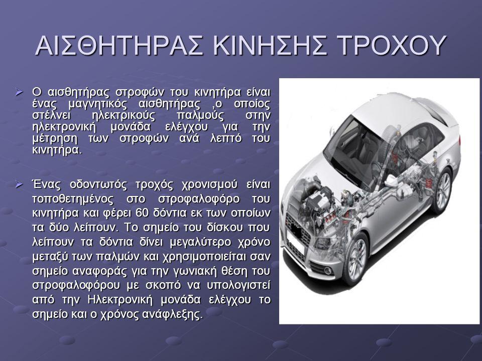 ΑΙΣΘΗΤΗΡΑΣ ΚΙΝΗΣΗΣ ΤΡΟΧΟΥ  Ο αισθητήρας στροφών του κινητήρα είναι ένας μαγνητικός αισθητήρας,ο οποίος στέλνει ηλεκτρικούς παλμούς στην ηλεκτρονική μ