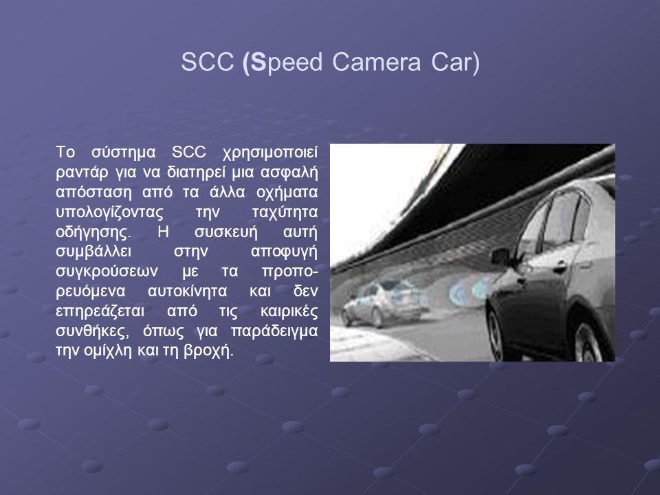 SCC (Speed Camera Car) Το σύστημα SCC χρησιμοποιεί ραντάρ για να διατηρεί μια ασφαλή απόσταση από τα άλλα οχήματα υπολογίζοντας την ταχύτητα οδήγησης.