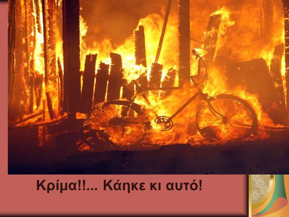 Κρίμα!!... Κάηκε κι αυτό!