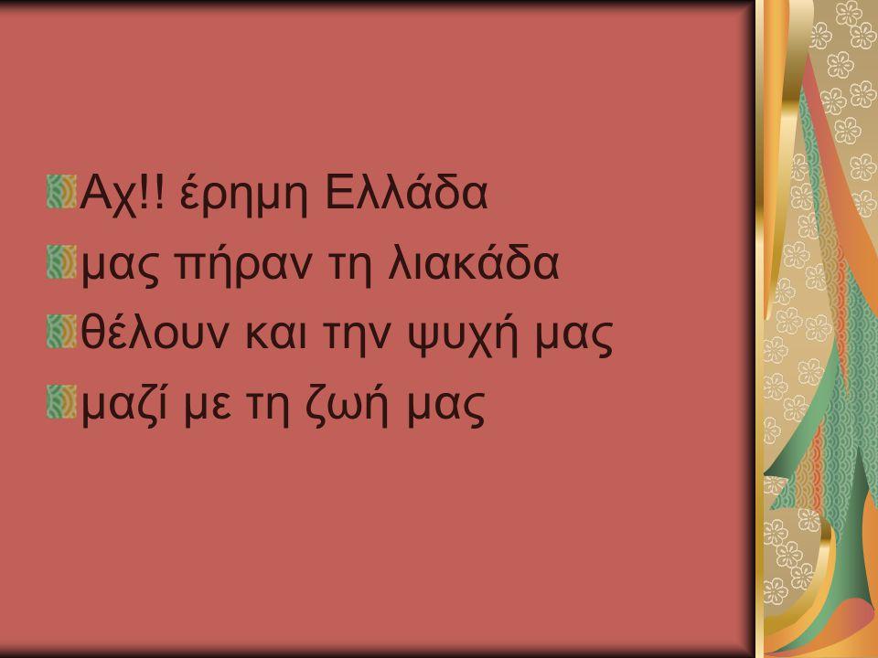 Αχ!! έρημη Ελλάδα μας πήραν τη λιακάδα θέλουν και την ψυχή μας μαζί με τη ζωή μας