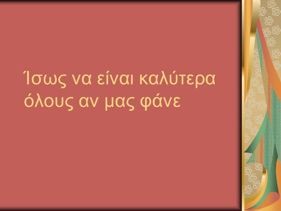 Πολιτικοί που σας ψηφίσαμε, τρέξτεεε:… Φέρτε ψωμί, φέρτε τυρί, φέρτε αυγά και λάδι τον κόσμο να ταΐσουμε, για να τον βρει το βράδυ!!