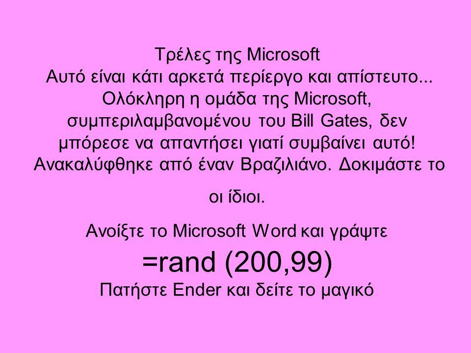 Τρέλες της Microsoft Αυτό είναι κάτι αρκετά περίεργο και απίστευτο...