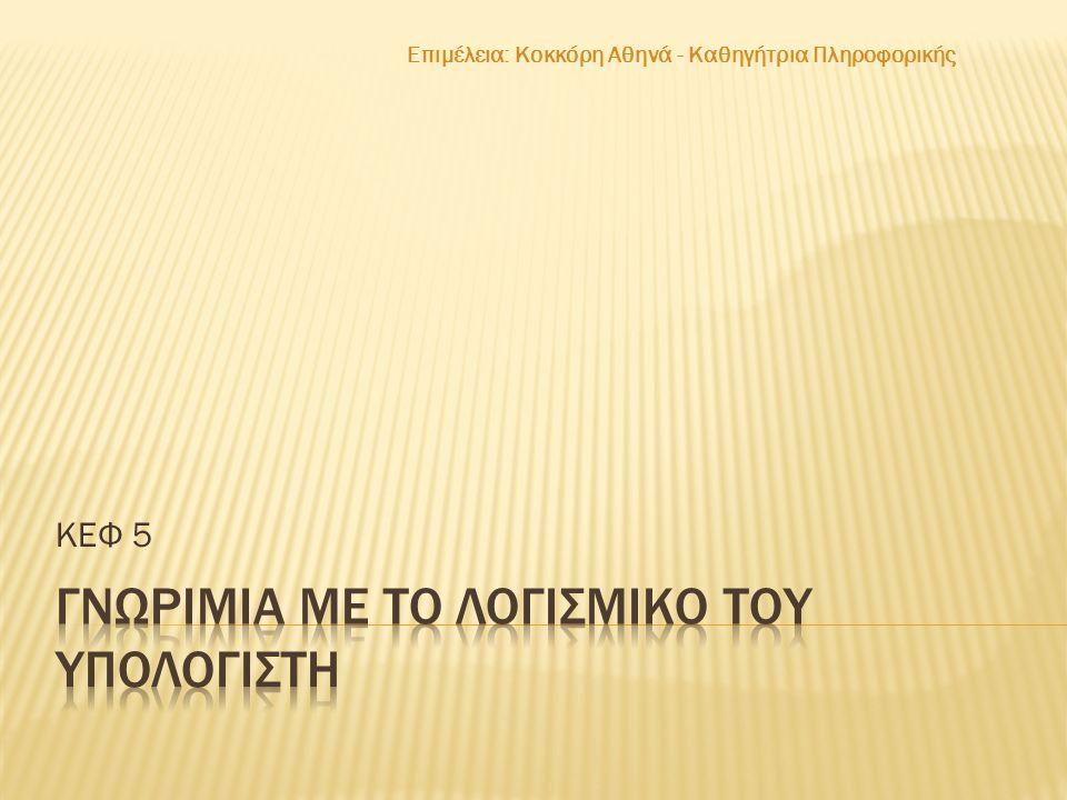 ΚΕΦ 5 Επιμέλεια: Κοκκόρη Αθηνά - Καθηγήτρια Πληροφορικής