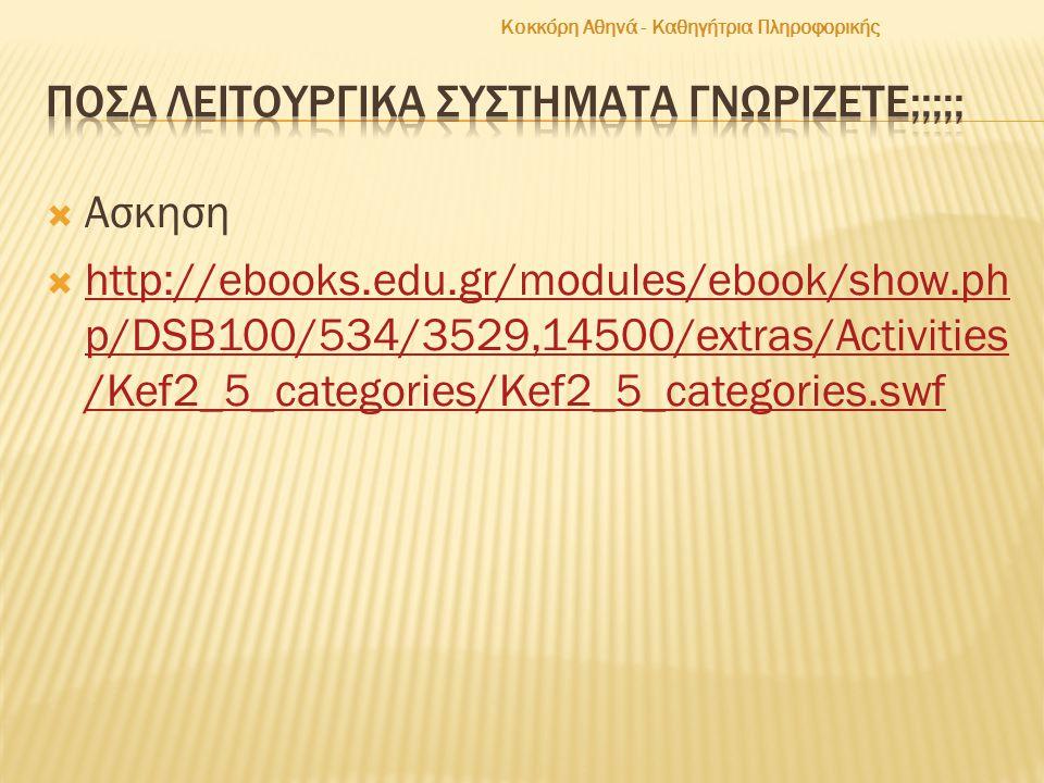  Ασκηση  http://ebooks.edu.gr/modules/ebook/show.ph p/DSB100/534/3529,14500/extras/Activities /Kef2_5_categories/Kef2_5_categories.swf http://ebooks
