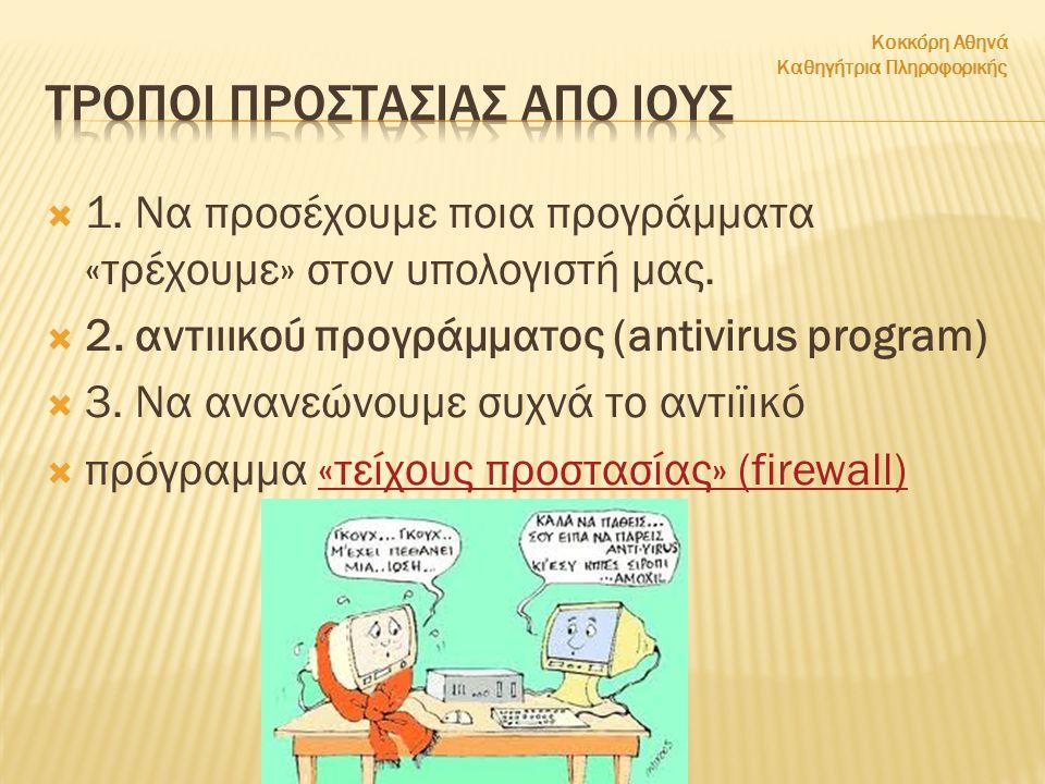  1. Να προσέχουμε ποια προγράμματα «τρέχουμε» στον υπολογιστή μας.  2. αντιιικού προγράμματος (antivirus program)  3. Να ανανεώνουμε συχνά το αντιϊ