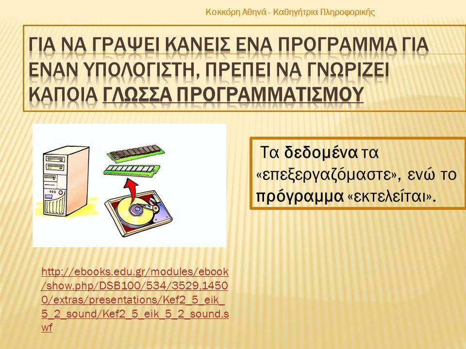 Τα δεδομένα τα «επεξεργαζόμαστε», ενώ το πρόγραμμα «εκτελείται». http://ebooks.edu.gr/modules/ebook /show.php/DSB100/534/3529,1450 0/extras/presentati
