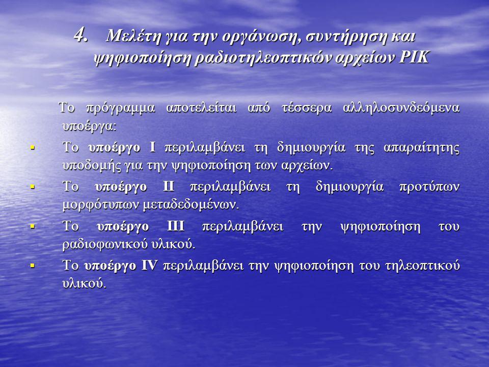 4. Μελέτη για την οργάνωση, συντήρηση και ψηφιοποίηση ραδιοτηλεοπτικών αρχείων ΡΙΚ Το πρόγραμμα αποτελείται από τέσσερα αλληλοσυνδεόμενα υποέργα: Το π