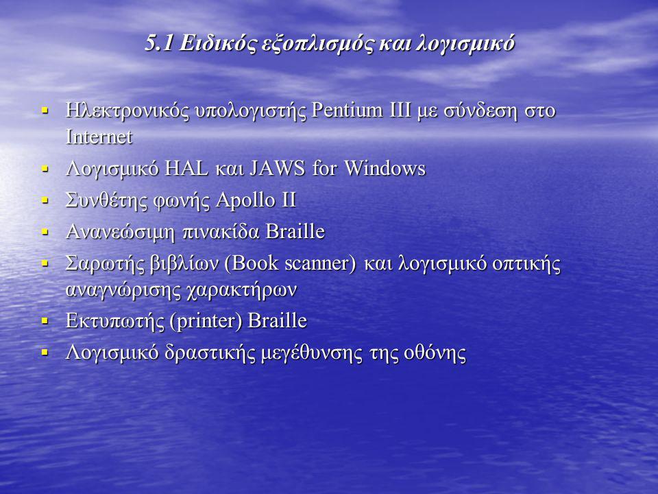 5.1 Ειδικός εξοπλισμός και λογισμικό  Ηλεκτρονικός υπολογιστής Pentium III με σύνδεση στο Internet  Λογισμικό HAL και JAWS for Windows  Συνθέτης φω
