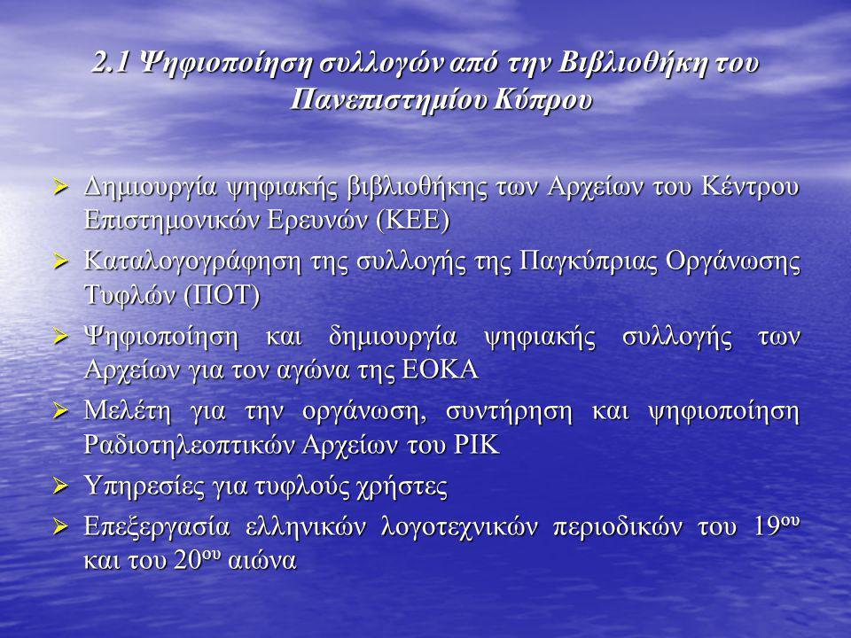 2.1 Ψηφιοποίηση συλλογών από την Βιβλιοθήκη του Πανεπιστημίου Κύπρου  Δημιουργία ψηφιακής βιβλιοθήκης των Αρχείων του Κέντρου Επιστημονικών Ερευνών (