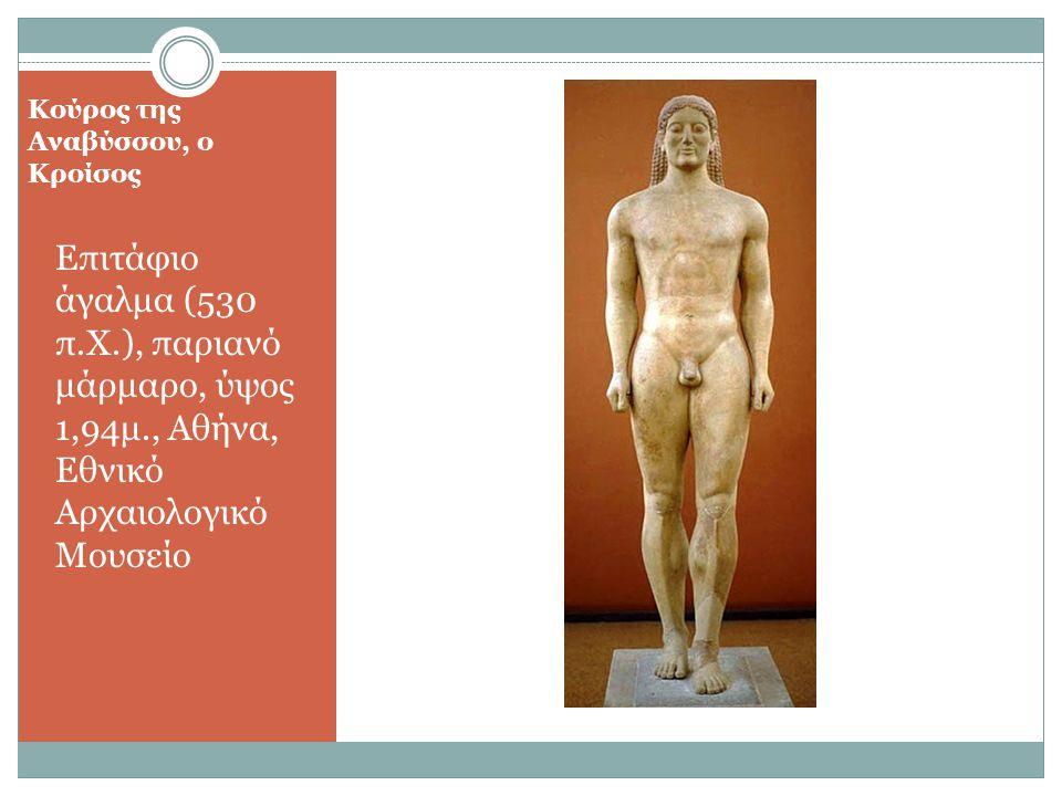 Κούρος της Αναβύσσου, ο Κροίσος Επιτάφιο άγαλμα (530 π.Χ.), παριανό μάρμαρο, ύψος 1,94μ., Αθήνα, Εθνικό Αρχαιολογικό Μουσείο