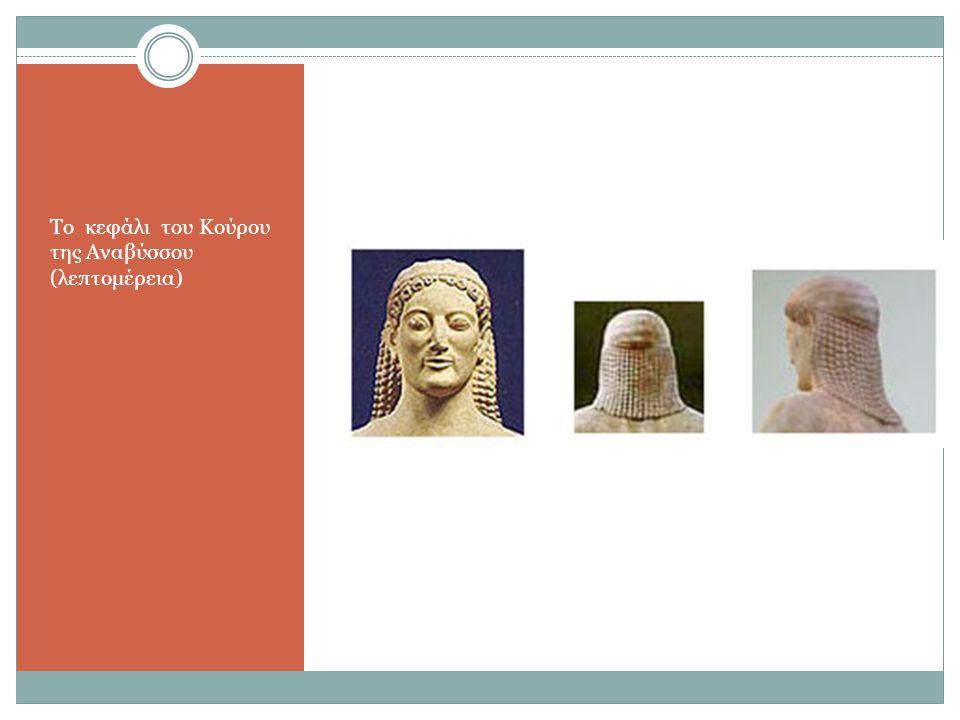 Το κεφάλι του Κούρου της Αναβύσσου (λεπτομέρεια)