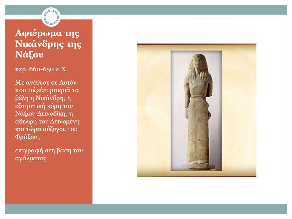Αφιέρωμα της Νικάνδρης της Νάξου περ. 660-650 π.Χ. Με ανέθεσε σε Αυτόν που τοξεύει μακριά τα βέλη η Νικάνδρη, η εξαιρετική κόρη του Νάξιου Δεινοδίκη,