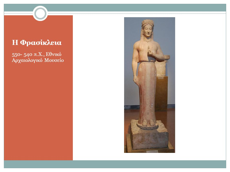 Η Φρασίκλεια 550- 540 π.Χ., Εθνικό Αρχαιολογικό Μουσείο
