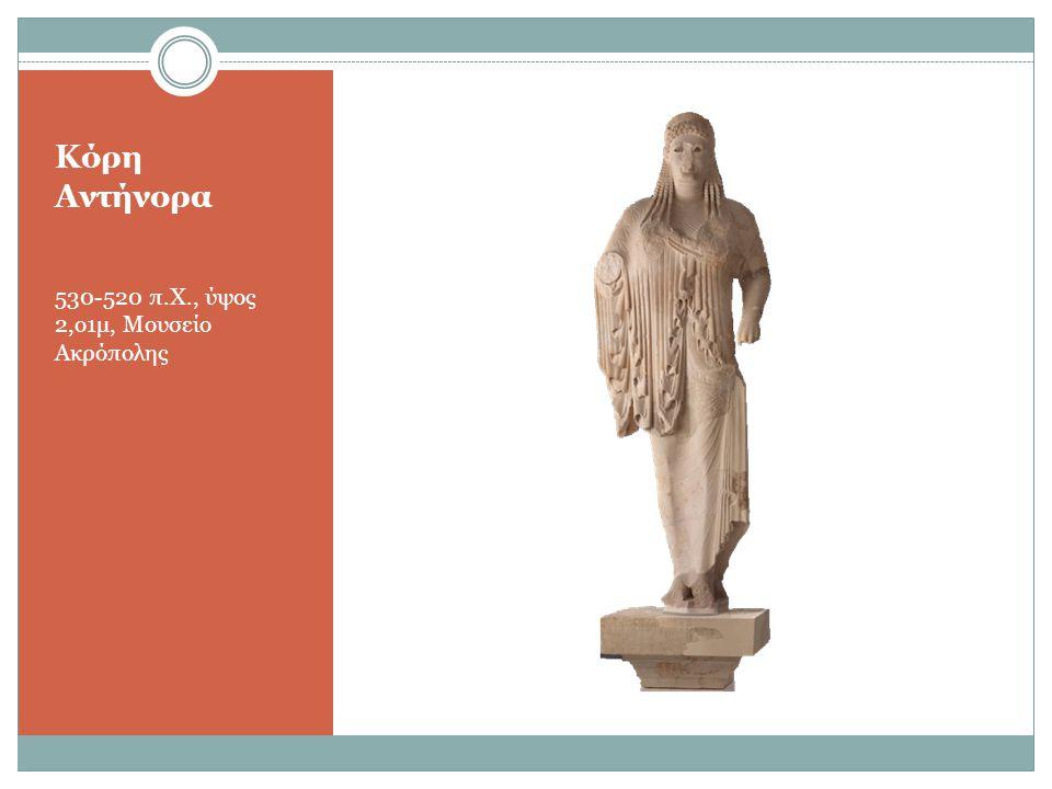 Κόρη Αντήνορα 530-520 π.Χ., ύψος 2,ο1μ, Μουσείο Ακρόπολης