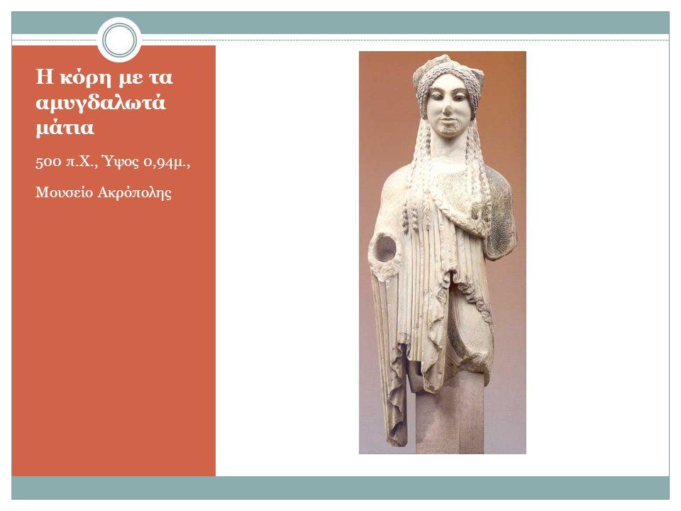 Η κόρη με τα αμυγδαλωτά μάτια 500 π.Χ., Ύψος 0,94μ., Μουσείο Ακρόπολης