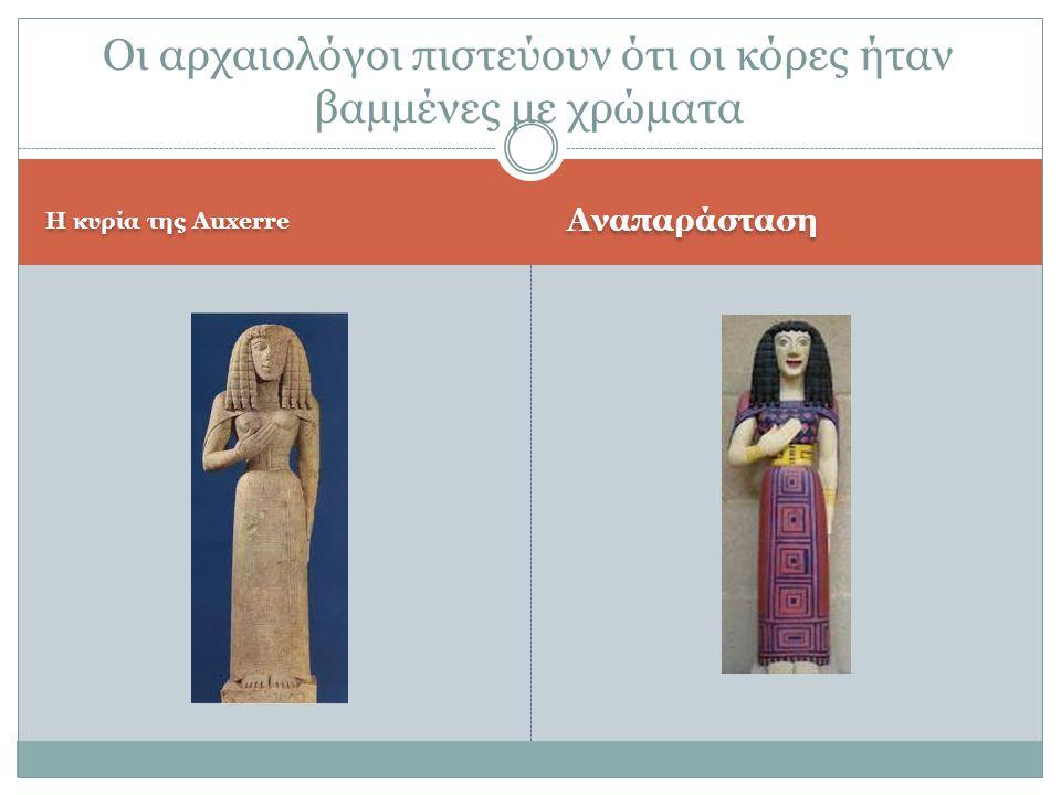 Η κυρία της Auxerre Αναπαράσταση Οι αρχαιολόγοι πιστεύουν ότι οι κόρες ήταν βαμμένες με χρώματα