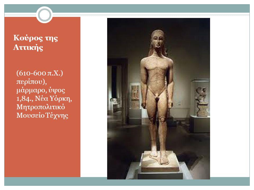 Κούρος της Αττικής (610-600 π.Χ.) περίπου), μάρμαρο, ύψος 1,84., Νέα Υόρκη, Μητροπολιτικό Μουσείο Τέχνης