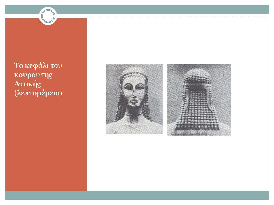 Το κεφάλι του κούρου της Αττικής (λεπτομέρεια )
