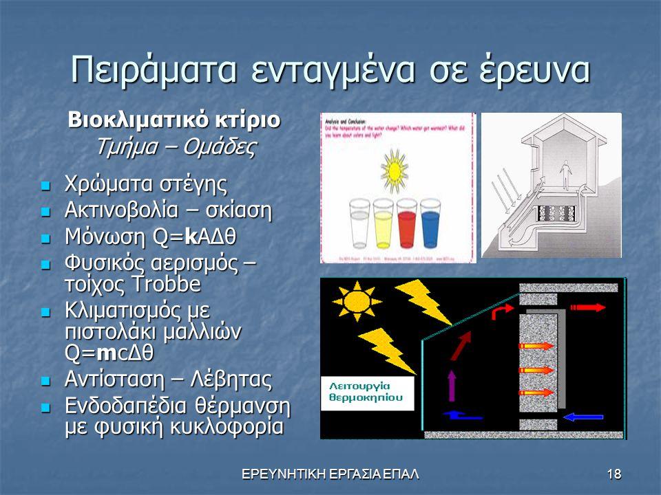 ΕΡΕΥΝΗΤΙΚΗ ΕΡΓΑΣΙΑ ΕΠΑΛ18 Πειράματα ενταγμένα σε έρευνα Βιοκλιματικό κτίριο Τμήμα – Ομάδες Χρώματα στέγης Χρώματα στέγης Ακτινοβολία – σκίαση Ακτινοβο