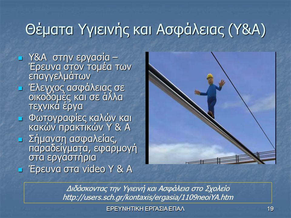 ΕΡΕΥΝΗΤΙΚΗ ΕΡΓΑΣΙΑ ΕΠΑΛ19 Θέματα Υγιεινής και Ασφάλειας (Y&A) Y&A στην εργασία – Έρευνα στον τομέα των επαγγελμάτων Y&A στην εργασία – Έρευνα στον τομ