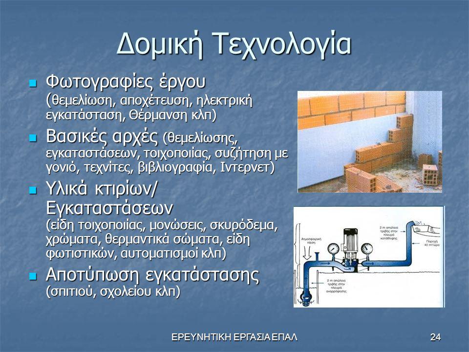 ΕΡΕΥΝΗΤΙΚΗ ΕΡΓΑΣΙΑ ΕΠΑΛ24 Δομική Τεχνολογία Φωτογραφίες έργου ( θεμελίωση, αποχέτευση, ηλεκτρική εγκατάσταση, Θέρμανση κλπ) Φωτογραφίες έργου ( θεμελί