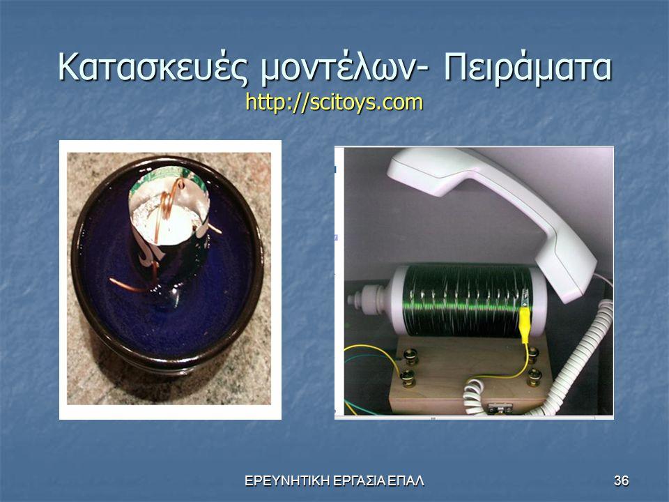 ΕΡΕΥΝΗΤΙΚΗ ΕΡΓΑΣΙΑ ΕΠΑΛ36 Κατασκευές μοντέλων- Πειράματα http://scitoys.com