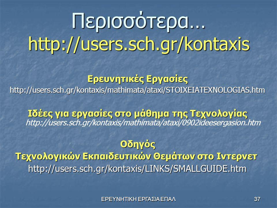 ΕΡΕΥΝΗΤΙΚΗ ΕΡΓΑΣΙΑ ΕΠΑΛ37 Περισσότερα… http://users.sch.gr/kontaxis Ερευνητικές Εργασίες http://users.sch.gr/kontaxis/mathimata/ataxi/STOIXEIATEXNOLOG