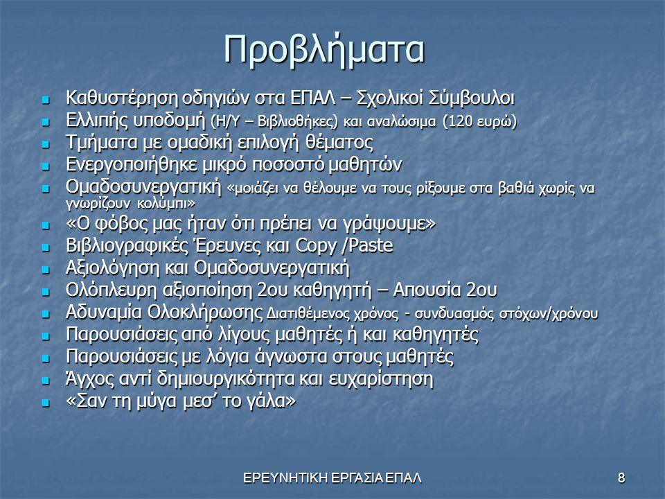 ΕΡΕΥΝΗΤΙΚΗ ΕΡΓΑΣΙΑ ΕΠΑΛ29 Ιντερνετ - Ιδέες www.need.orgwww.energyquest.ca.gov http://gym-krest.ilei.sch.gr http://users.sch.gr/kontaxis
