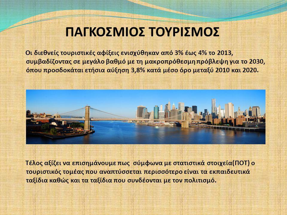 ΠΑΓΚΟΣΜΙΟΣ ΤΟΥΡΙΣΜΟΣ Οι διεθνείς τουριστικές αφίξεις ενισχύθηκαν από 3% έως 4% το 2013, συμβαδίζοντας σε μεγάλο βαθμό με τη μακροπρόθεσμη πρόβλεψη για