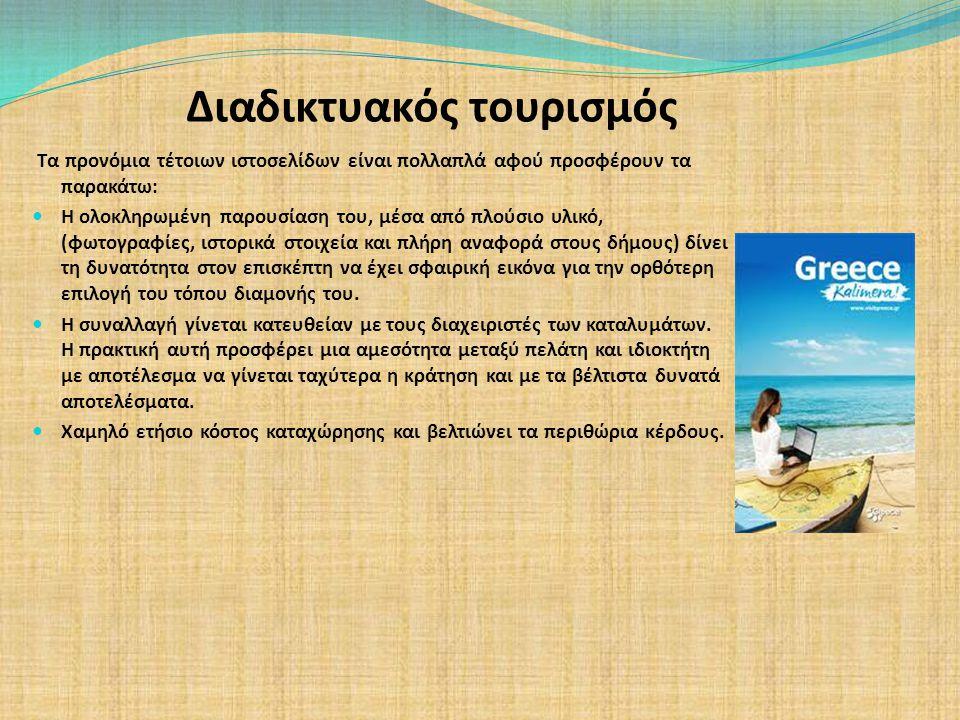 Διαδικτυακός τουρισμός Τα προνόμια τέτοιων ιστοσελίδων είναι πολλαπλά αφού προσφέρουν τα παρακάτω: Η ολοκληρωμένη παρουσίαση του, μέσα από πλούσιο υλι