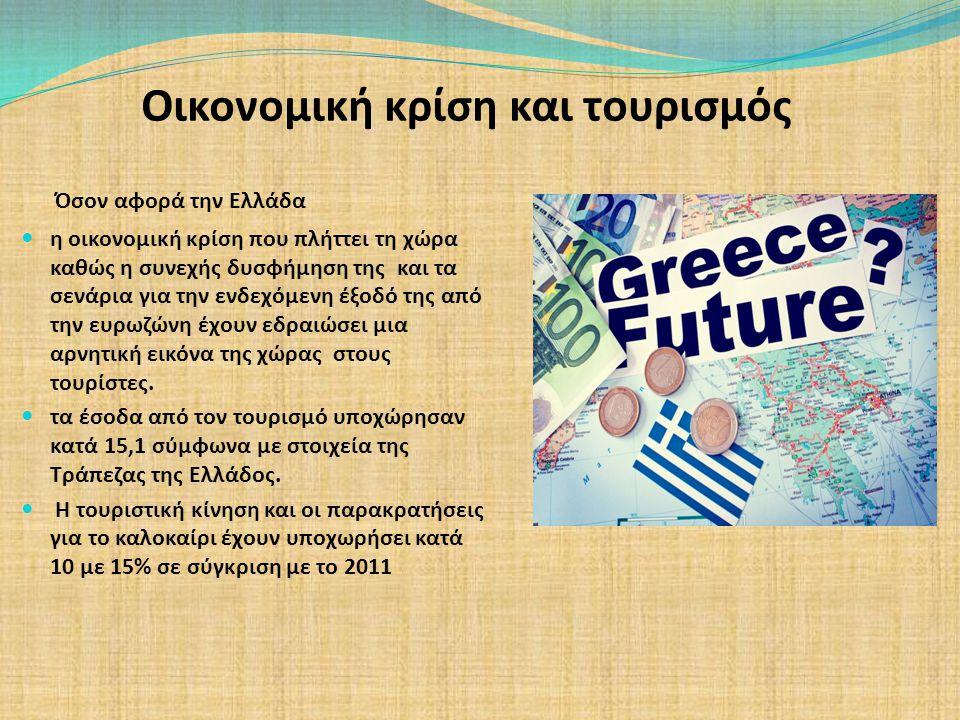 Οικονομική κρίση και τουρισμός Όσον αφορά την Ελλάδα η οικονομική κρίση που πλήττει τη χώρα καθώς η συνεχής δυσφήμηση της και τα σενάρια για την ενδεχ