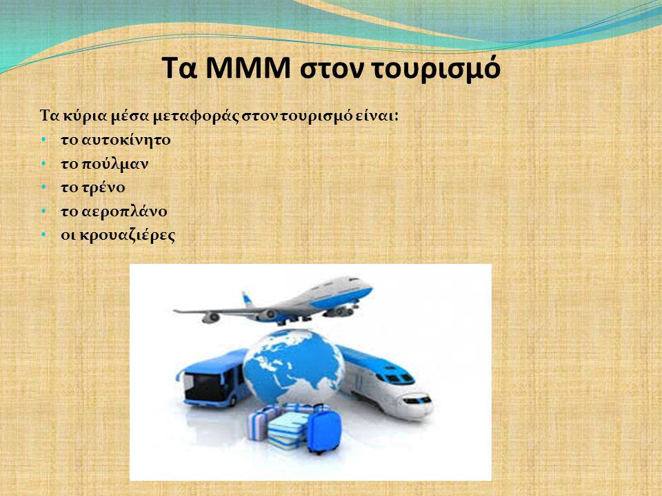Τα ΜΜΜ στον τουρισμό Τα κύρια μέσα μεταφοράς στον τουρισμό είναι: το αυτοκίνητο το πούλμαν το τρένο το αεροπλάνο οι κρουαζιέρες