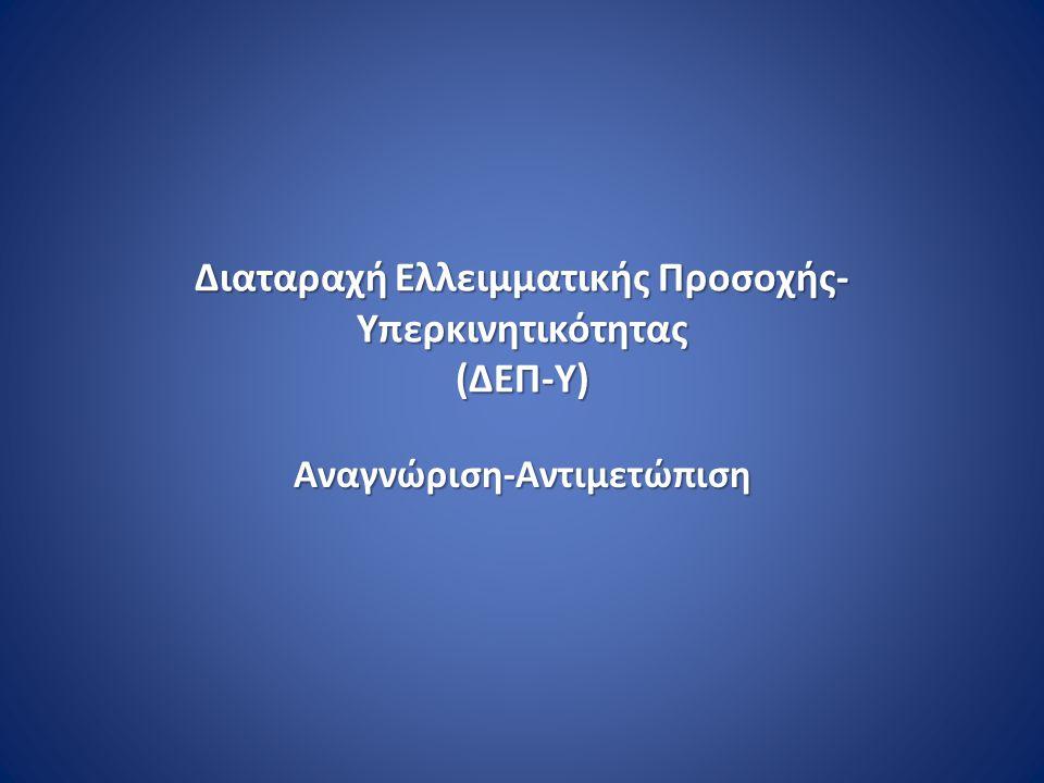Διαταραχή Ελλειμματικής Προσοχής- Υπερκινητικότητας (ΔΕΠ-Υ) Αναγνώριση-Αντιμετώπιση