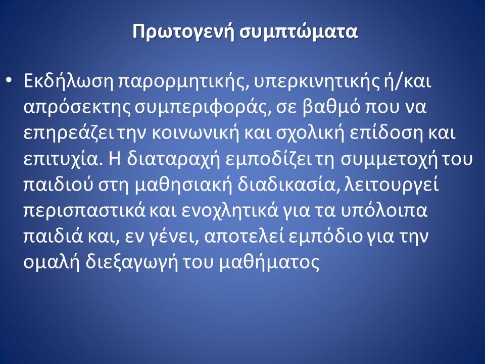 Επιδημιολογία 3% - 10% παιδιά και έφηβοι, διεθνώς (Barkley, 2002) Συχνότερη εμφάνιση στα αγόρια, 2:1 έως 5:1 (Fowler, 1994; Barkley, 1998) Ελλάδα: 12,4% των μαθητών/τριών εμφανίζουν συμπτώματα ΔΕΠΥ (Zournatzis, Kakouros, Karamba, Papaeliou & Badikian, 2001)