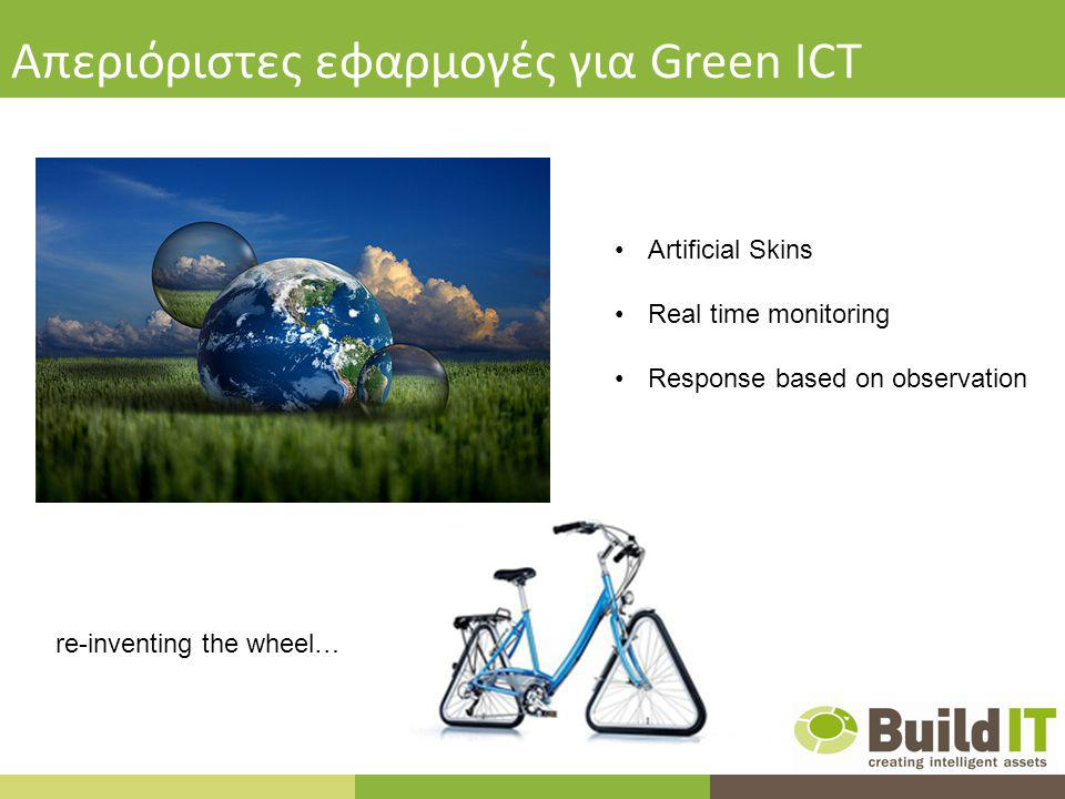 Απεριόριστες εφαρμογές για Green ICT Artificial Skins Real time monitoring Response based on observation re-inventing the wheel…