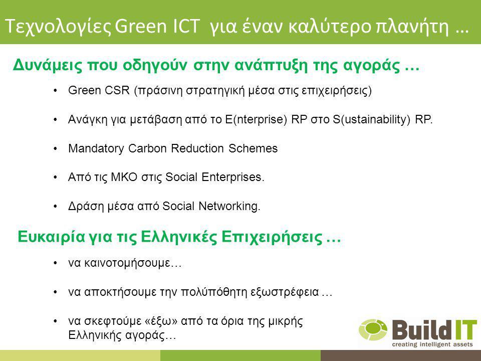 Τεχνολογίες Green ICT για έναν καλύτερο πλανήτη … Green CSR (πράσινη στρατηγική μέσα στις επιχειρήσεις) Ανάγκη για μετάβαση από το E(nterprise) RP στο S(ustainability) RP.
