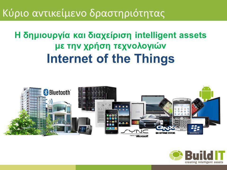 Κύριο αντικείμενο δραστηριότητας Η δημιουργία και διαχείριση intelligent assets με την χρήση τεχνολογιών Internet of the Things