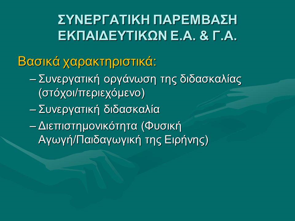 ΣΥΝΕΡΓΑΤΙΚΗ ΠΑΡΕΜΒΑΣΗ ΕΚΠΑΙΔΕΥΤΙΚΩΝ Ε.Α. & Γ.Α. Βασικά χαρακτηριστικά: –Συνεργατική οργάνωση της διδασκαλίας (στόχοι/περιεχόμενο) –Συνεργατική διδασκα