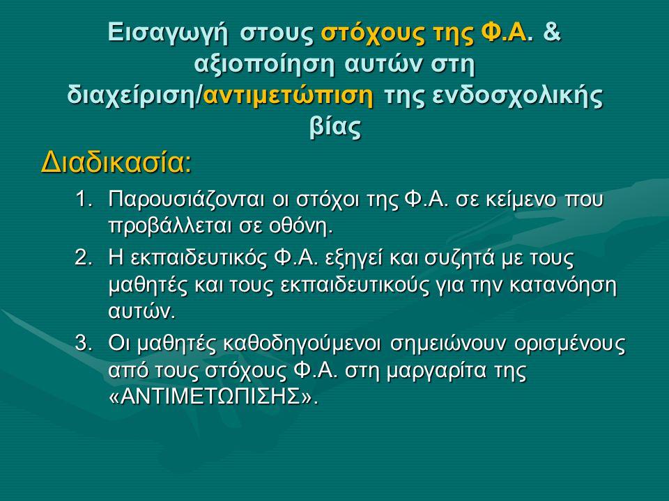 Εισαγωγή στους στόχους της Φ.Α. & αξιοποίηση αυτών στη διαχείριση/αντιμετώπιση της ενδοσχολικής βίας Διαδικασία: 1.Παρουσιάζονται οι στόχοι της Φ.Α. σ