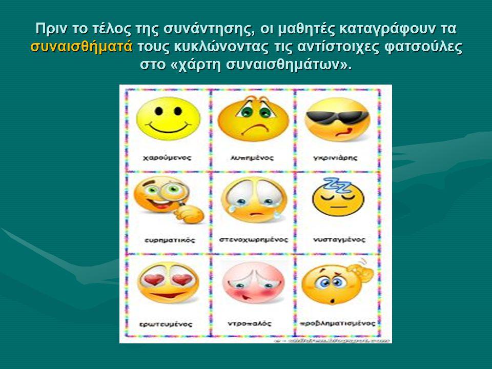 Πριν το τέλος της συνάντησης, οι μαθητές καταγράφουν τα συναισθήματά τους κυκλώνοντας τις αντίστοιχες φατσούλες στο «χάρτη συναισθημάτων».