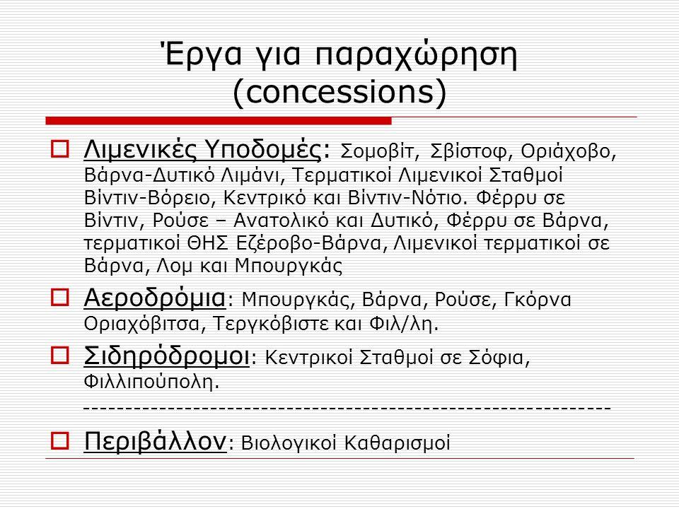Έργα για παραχώρηση (concessions)  Λιμενικές Υποδομές: Σομοβίτ, Σβίστοφ, Οριάχοβο, Βάρνα-Δυτικό Λιμάνι, Τερματικοί Λιμενικοί Σταθμοί Βίντιν-Βόρειο, Κεντρικό και Βίντιν-Νότιο.