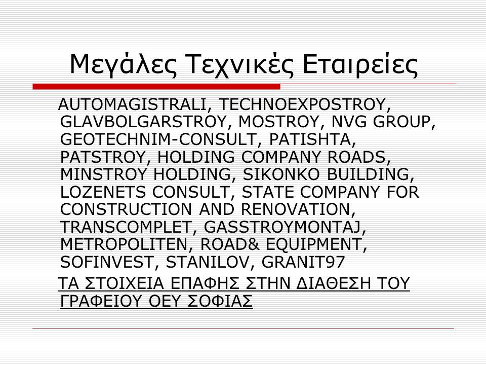 Μεγάλες Τεχνικές Εταιρείες AUTOMAGISTRALI, TECHNOEXPOSTROY, GLAVBOLGARSTROY, MOSTROY, NVG GROUP, GEOTECHNIM-CONSULT, PATISHTA, PATSTROY, HOLDING COMPANY ROADS, MINSTROY HOLDING, SIKONKO BUILDING, LOZENETS CONSULT, STATE COMPANY FOR CONSTRUCTION AND RENOVATION, TRANSCOMPLET, GASSTROYMONTAJ, METROPOLITEN, ROAD& EQUIPMENT, SOFINVEST, STANILOV, GRANIT97 ΤΑ ΣΤΟΙΧΕΙΑ ΕΠΑΦΗΣ ΣΤΗΝ ΔΙΑΘΕΣΗ ΤΟΥ ΓΡΑΦΕΙΟΥ ΟΕΥ ΣΟΦΙΑΣ