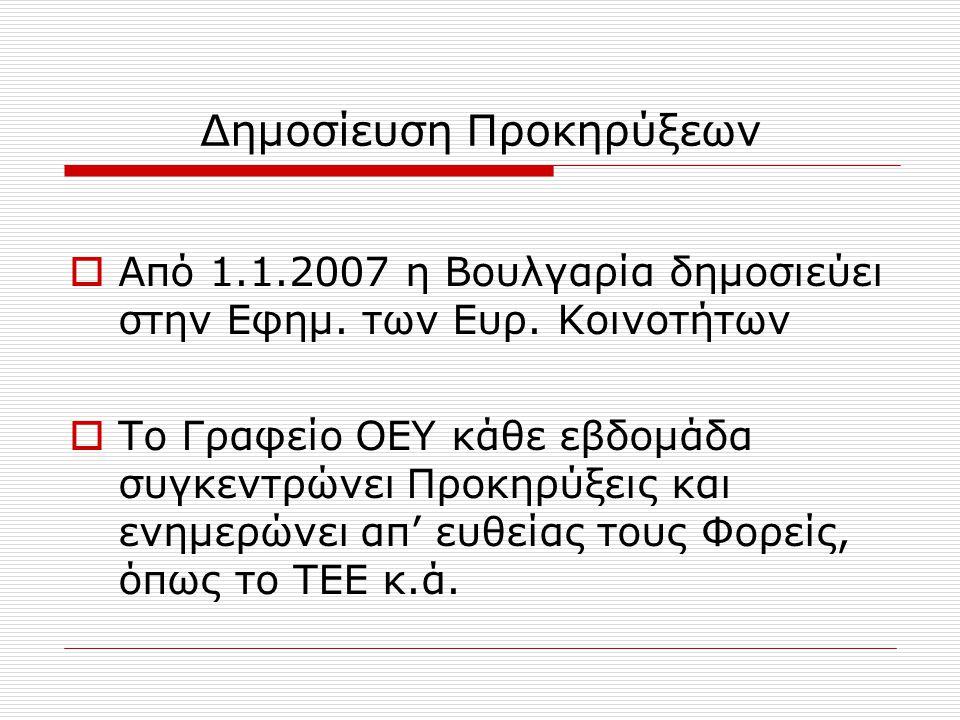 Δημοσίευση Προκηρύξεων  Από 1.1.2007 η Βουλγαρία δημοσιεύει στην Εφημ.