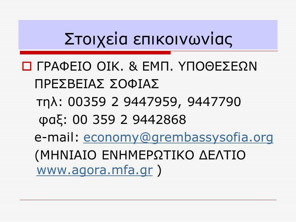 Στοιχεία επικοινωνίας  ΓΡΑΦΕΙΟ ΟΙΚ. & ΕΜΠ.