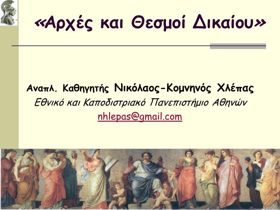 Ιστορία του Δικαίου (3) ΡΩΜΗ : 2 ος -3oς αιώνας μ.χ.: Responsae-Γνωμοδοτήσεις- Συλλογές Γνωμοδοτήσεων που παρουσιάζουν περιπτωσιολογικές γνώσεις και ικανοποιούν πρακτικούς σκοπούς (όπως λ.χ.