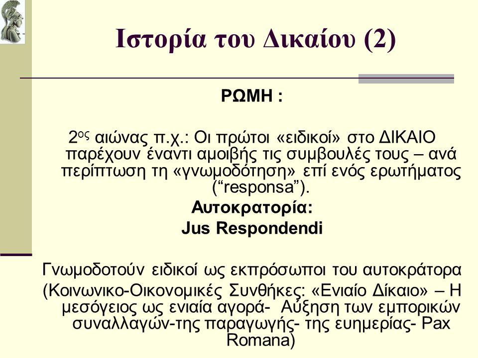Ιστορία του Δικαίου (2) ΡΩΜΗ : 2 ος αιώνας π.χ.: Οι πρώτοι «ειδικοί» στο ΔΙΚΑΙΟ παρέχουν έναντι αμοιβής τις συμβουλές τους – ανά περίπτωση τη «γνωμοδό