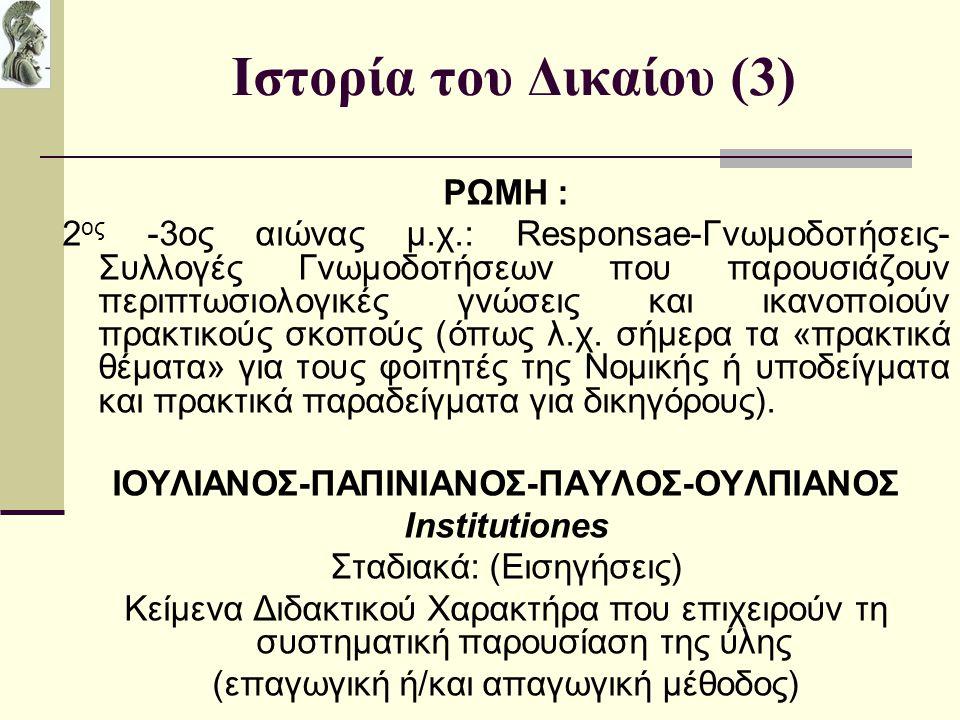 Ιστορία του Δικαίου (3) ΡΩΜΗ : 2 ος -3oς αιώνας μ.χ.: Responsae-Γνωμοδοτήσεις- Συλλογές Γνωμοδοτήσεων που παρουσιάζουν περιπτωσιολογικές γνώσεις και ι