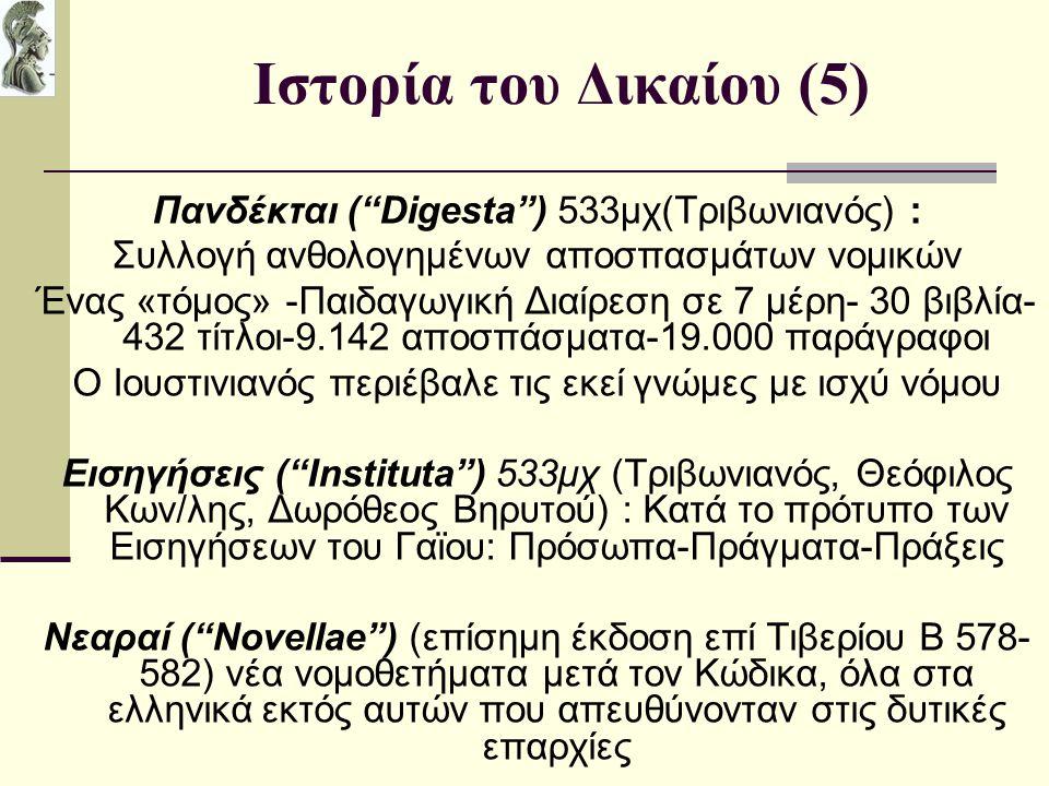 """Ιστορία του Δικαίου (5) Πανδέκται (""""Digesta"""") 533μχ(Τριβωνιανός) : Συλλογή ανθολογημένων αποσπασμάτων νομικών Ένας «τόμος» -Παιδαγωγική Διαίρεση σε 7"""