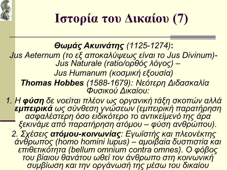 Ιστορία του Δικαίου (7) Θωμάς Ακυινάτης (1125-1274): Jus Aeternum (το εξ αποκαλύψεως είναι το Jus Divinum)- Jus Naturale (ratio/ορθός λόγος) – Jus Hum